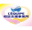 LEQUIPE相談支援事業所